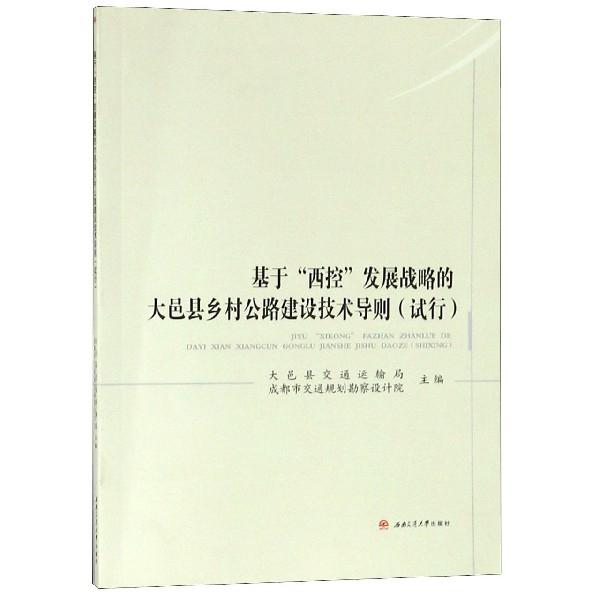 基於西控發展戰略的大邑縣鄉村公路建設技術導則(試行)