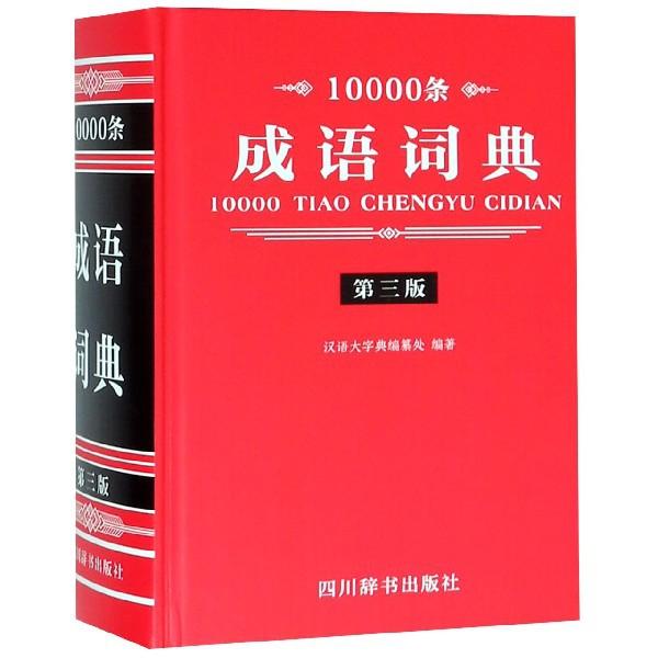 10000條成語詞典(第3版)(精)