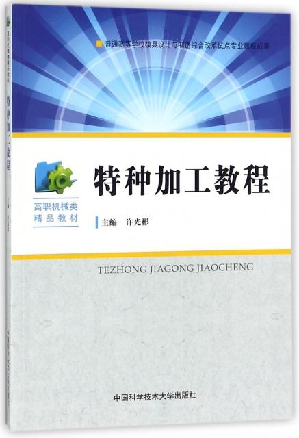 特種加工教程(高職機械類精品教材)