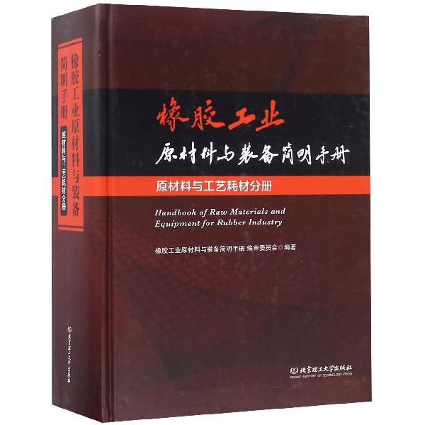 橡膠工業原材料與裝備簡明手冊(原材料與工藝耗材分冊)(精)
