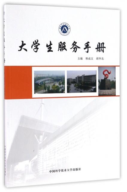 大學生服務手冊