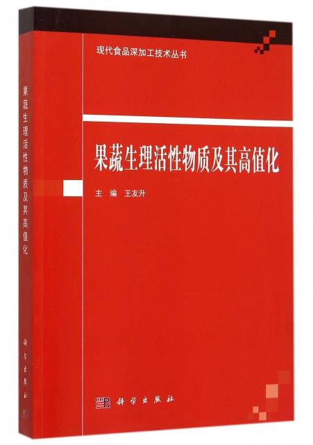 果蔬生理活性物質及其高值化/現代食品深加工技術叢書