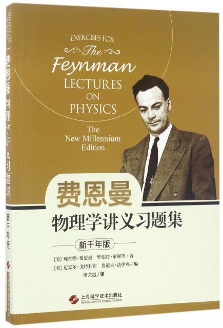 費恩曼物理學講義習題集(新千年版)
