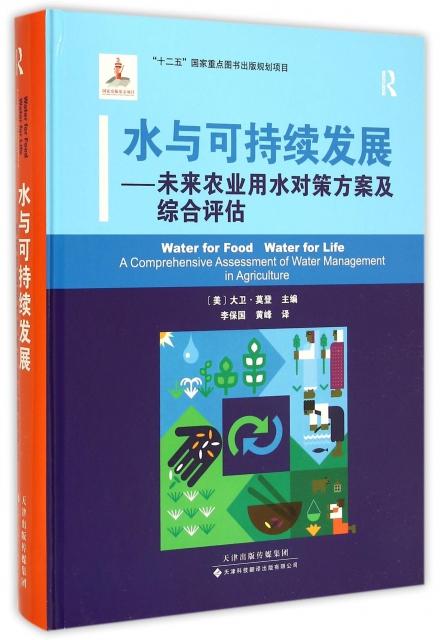 水與可持續發展--未來農業用水對策方案及綜合評估(精)