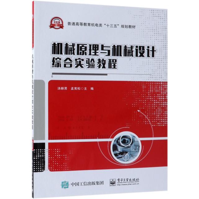 機械原理與機械設計綜合實驗教程(普通高等教育機電類十三五規劃教材)