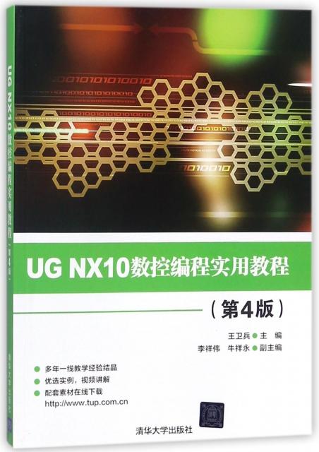 UG NX10數控編程實用教程(第4版)