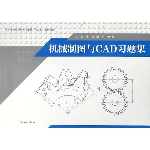 機械制圖與CAD習題集(高等教育應用型人纔培養十三五規劃教材)