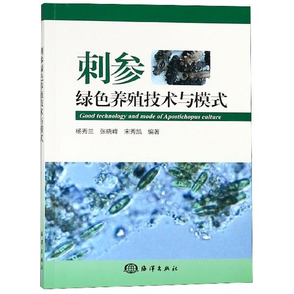刺參綠色養殖技術與模式