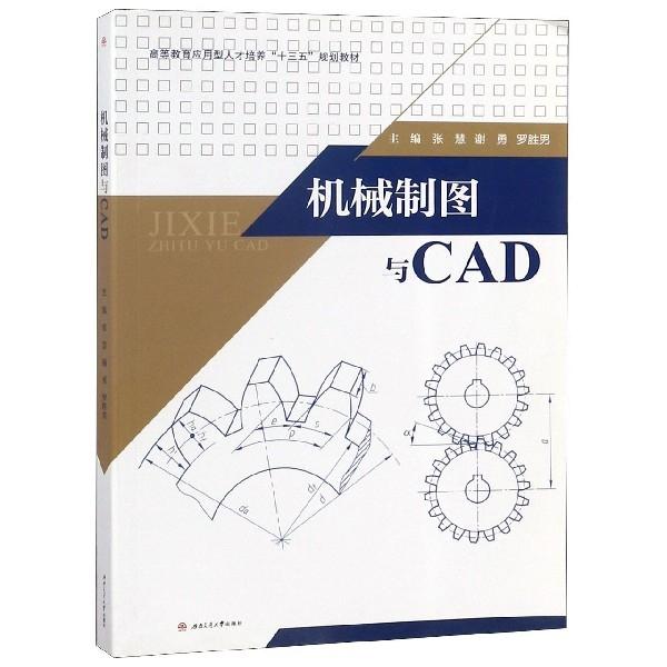 機械制圖與CAD(高等教育應用型人纔培養十三五規劃教材)