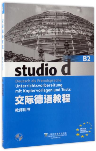 交際德語教程(附光盤B2教師用書)