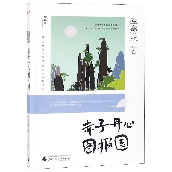 赤子丹心圖報國/季羨林留給孩子的人生啟蒙書