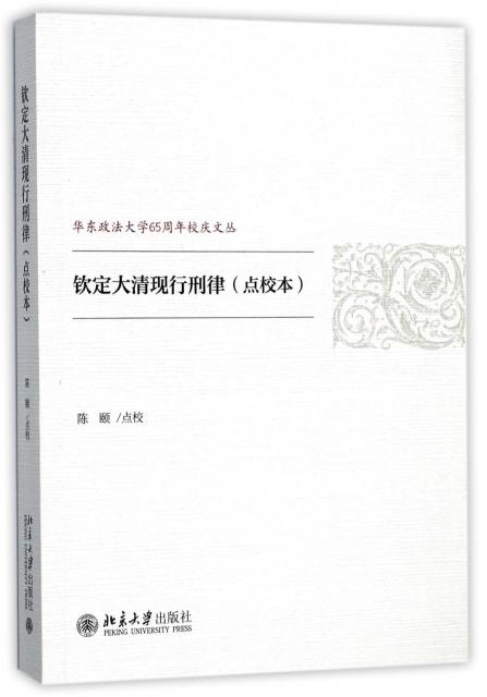 欽定大清現行刑律(點校本)/華東政法大學65周年校慶文叢