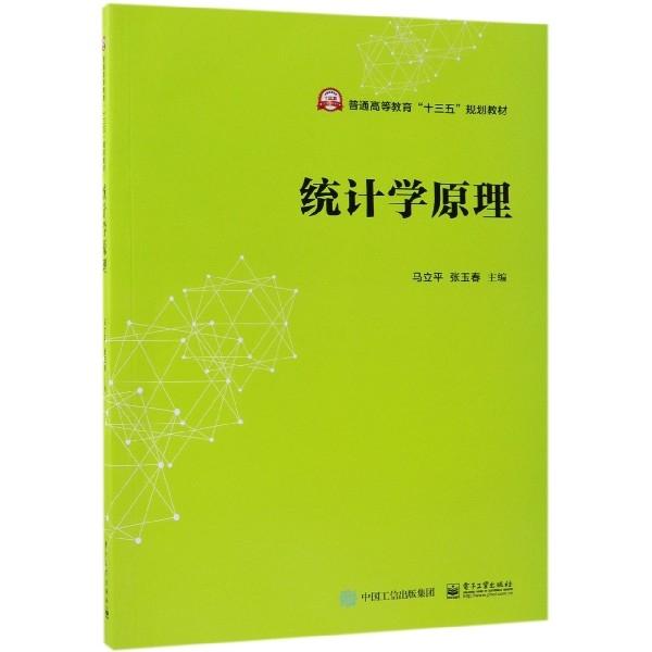 統計學原理(普通高等教育十三五規劃教材)