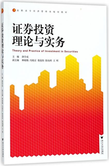 證券投資理論與實務(高職高專經濟管理類規劃教材)