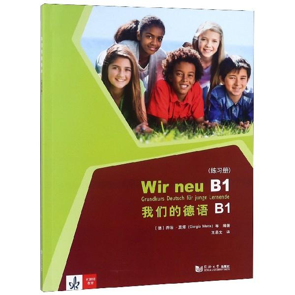 我們的德語(B1練習冊)