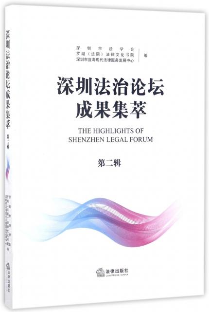 深圳法治論壇成果集萃(第2輯)