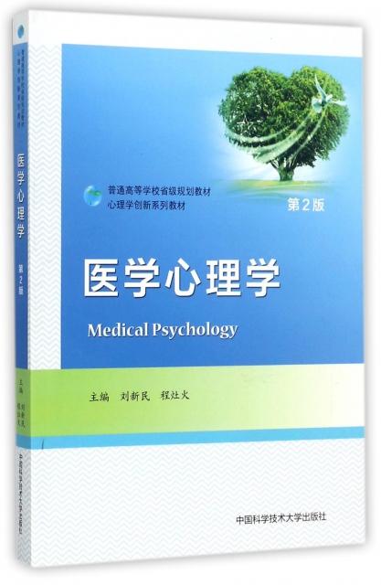 醫學心理學(第2版心理學創新繫列教材普通高等學校省級規劃教材)