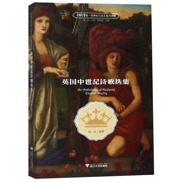 英國中世紀詩歌選集/中世紀與文藝復興譯叢/中華譯學館