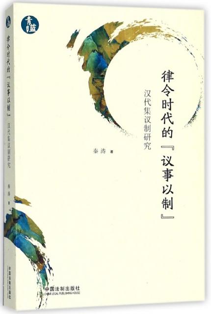 律令時代的議事以制(漢代集議制研究)/青藍文庫