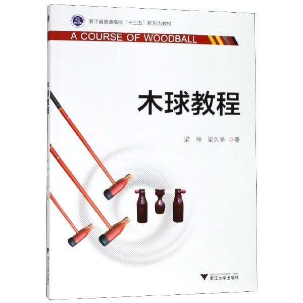 木球教程(浙江省普通高校十三五新形態教材)