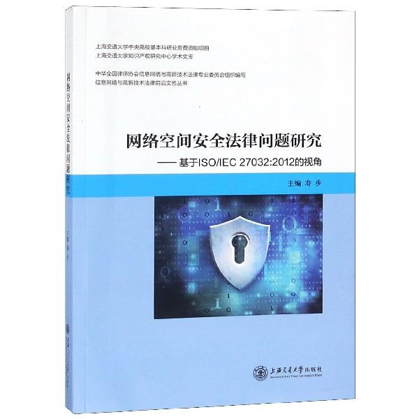 網絡空間安全法律問題研究--基於ISOIEC27032:2012的視角/信息網絡與高新技術法律前沿