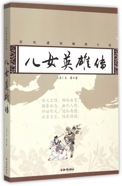 兒女英雄傳/歷代通俗暢銷小說