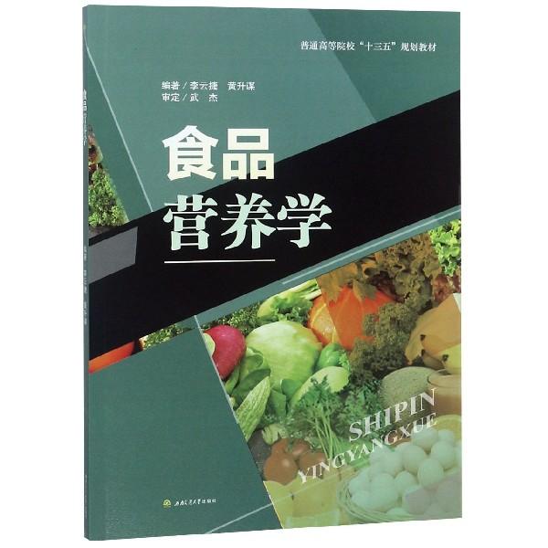 食品營養學(普通高等院校十三五規劃教材)