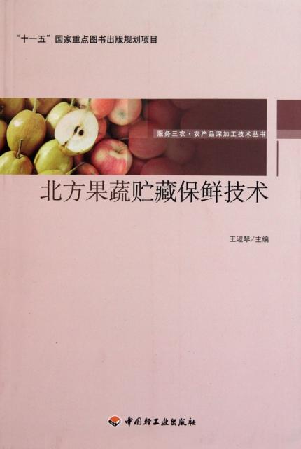 北方果蔬貯藏保鮮技術/服務三農農產品深加工技術叢書