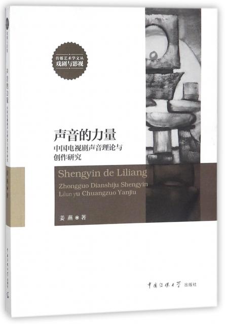 聲音的力量(中國電視劇聲音理論與創作研究)/傳媒藝術學文叢