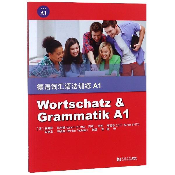 德語詞彙語法訓練(A1)