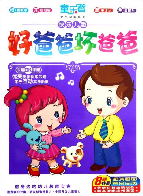 VCD快樂兒歌好爸爸壞爸爸<童樂智>(4碟裝)