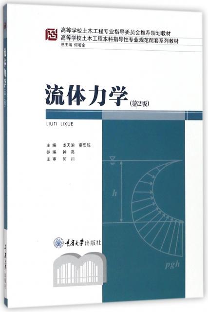 流體力學(第2版高等學校土木工程本科指導性專業規範配套繫列教材)