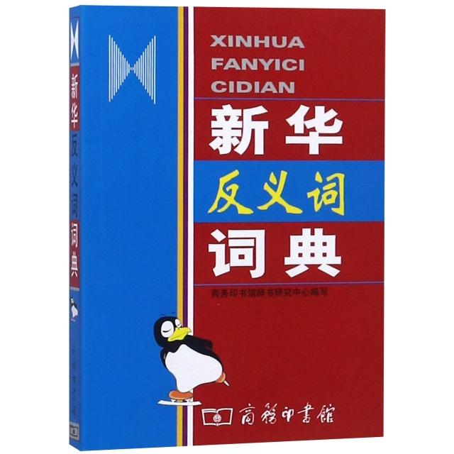 新華反義詞詞典