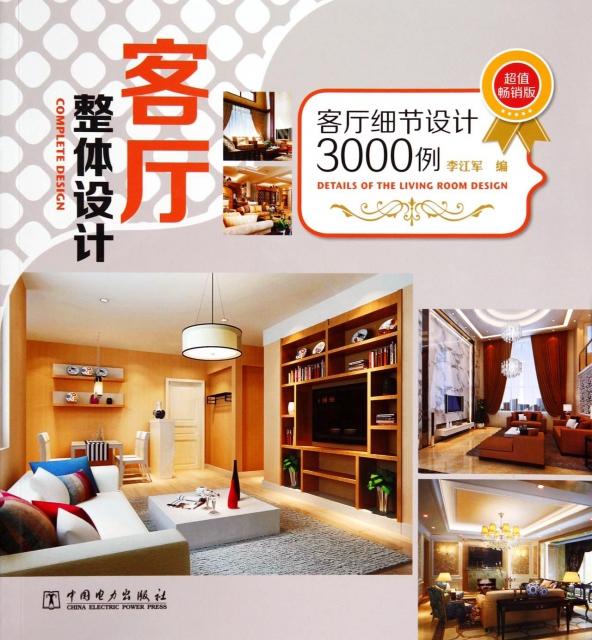 客廳整體設計(客廳細節設計3000例超值暢銷版)