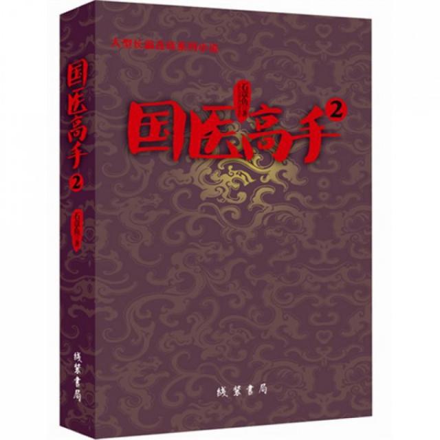 國醫高手(2)
