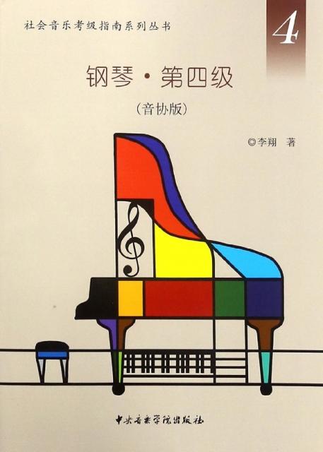 鋼琴(第4級音協版)/社會音樂考級指南繫列叢書