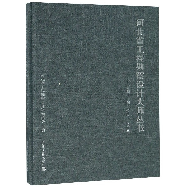 河北省工程勘察設計大師叢書--交通水利煤炭設備卷(精)