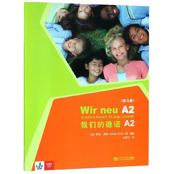 我們的德語(A2練習冊)