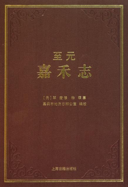 至元嘉禾志(精)