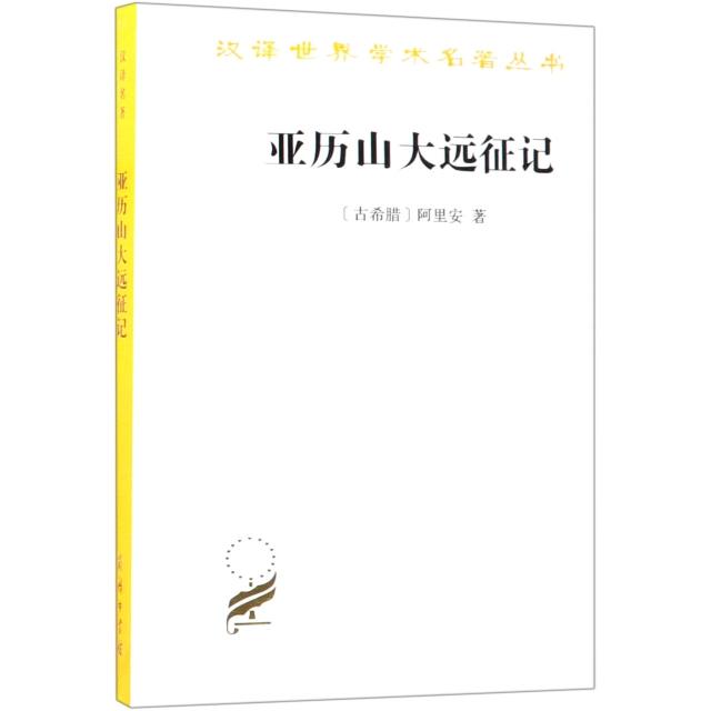 亞歷山大遠征記/漢譯世界學術名著叢書