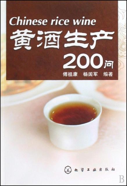 黃酒生產200問