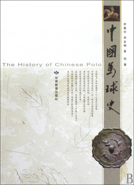 中國馬球史