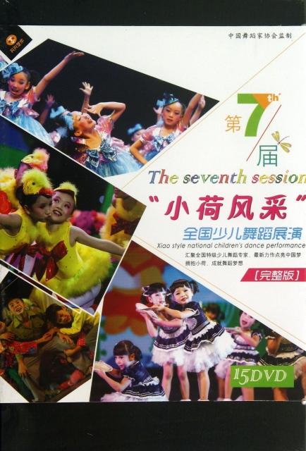 DVD第7屆小荷風采全國少兒舞蹈展演<完整版>(15碟裝)
