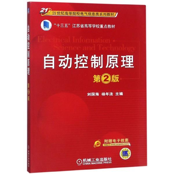 自動控制原理(第2版21世紀高等院校電氣信息類繫列教材)