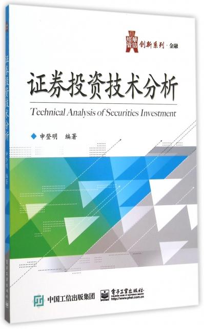 證券投資技術分析/華信經管創新繫列