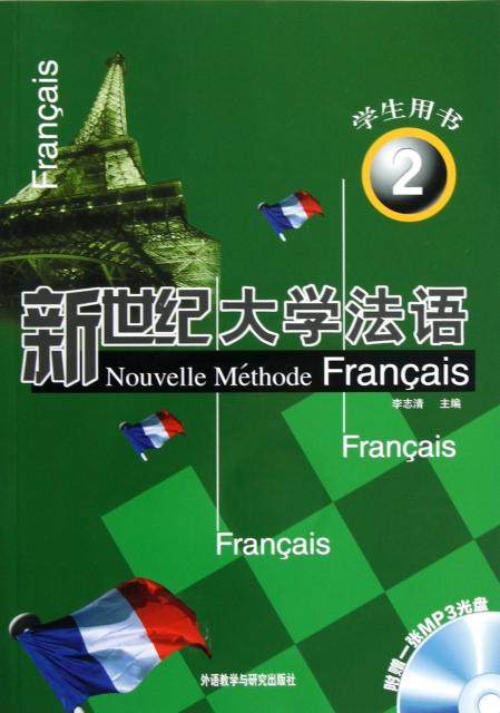 新世紀大學法語(附光盤學生用書2)