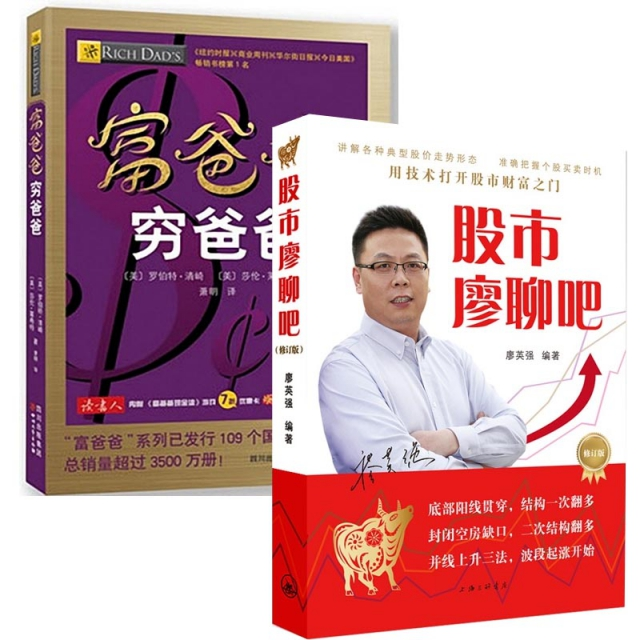 富爸爸窮爸爸(最新修訂版)+股市廖聊吧(修訂版)(共2冊)