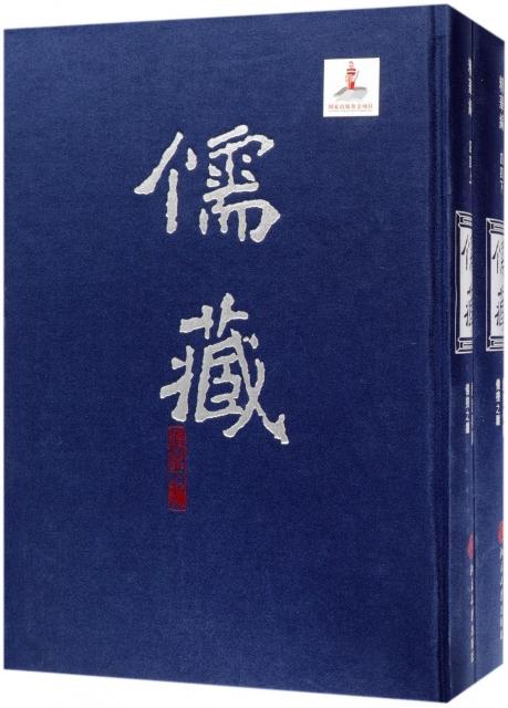 儒藏(精華編44上下經部禮類儀禮之屬)(精)