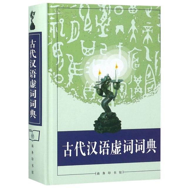 古代漢語虛詞詞典(精)