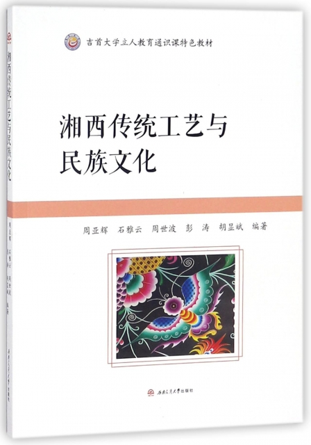 湘西傳統工藝與民族文化(吉首大學立人教育通識課特色教材)